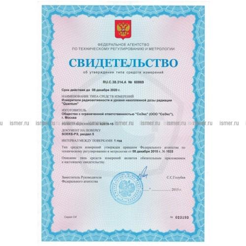 Профессиональный дозиметр СОЭКС КВАНТУМ с поверкой