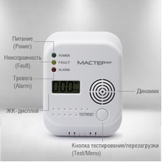 ДетекторугарногогазаCO KITMT8056